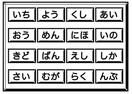 【頭の体操】解いて言葉のパズル