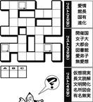 【ファミリークイズ】■漢字スケルトン