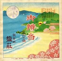 敦賀市の名所が描かれている駅弁掛紙(福井県立歴史博物館蔵)