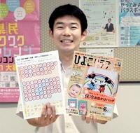 子育て雑誌「ひよこクラブ」に福井市の知恵 「名もなき家事」を見える化