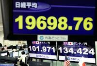 「表層深層」金融市場大揺れ 円高飛び火、政府緊迫