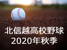 秋季北信越高校野球大会の準決勝結果