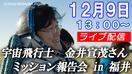 金井宣茂さんの宇宙講演ライブ配信