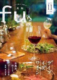 月刊fu 2017年11月号