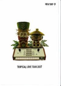 「DVD=1」 電気グルーヴ『TROPICAL LOVE TOUR 2017』 新旧楽曲を交えておくる「トロピカルな」レコ発ツアー