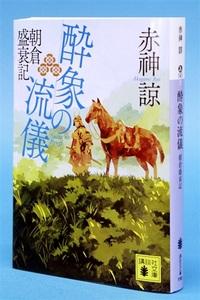 朝倉家題材の小説 文庫化 栄華から滅亡まで描く