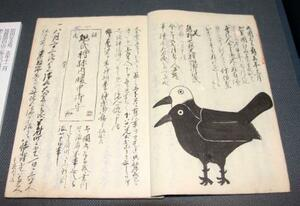 山梨県立博物館に所蔵されている「ヨゲンノトリ」が描かれた日記=山梨県笛吹市