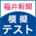 高校入試へ弱点克服!福井県高校入試問題集も発売中
