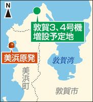 敦賀原発3、4号機増設予定地と美浜原発の地図