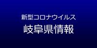 岐阜県で139人コロナ感染、関市の大学運動部でクラスター発生 5月15日発表