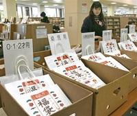坂井の4館 年齢別に286袋用意 「本の福袋」貸し出し好評