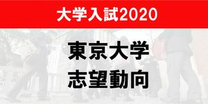 東京大学の出願、志望動向2020