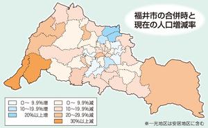 「幸福度日本一」でも人口減る福井市