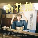 台湾人気誌「福井は超穴場秘境」