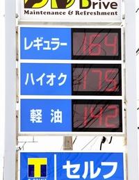 ガソリンや灯油高値で運送業界、温浴施設は悲鳴 「あと2割上がると緊急事態」