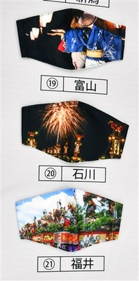 全国の祭り マスクでPR 小杉織物(坂井) 47都道府県分製作 SNS上 活用呼び掛け