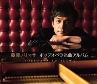 <再ブレーク盤> 藤澤ノリマサ『ポップオペラ名曲アルバム』 感情のうねりに任せた熱唱に引き込まれる