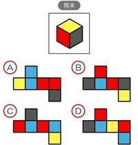 【3分チャレンジ】■立方体パズル