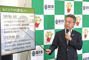 「GoToトラベル」を近場で楽しむよう呼び掛ける福井県の杉本達治知事=8月4日、福井県庁