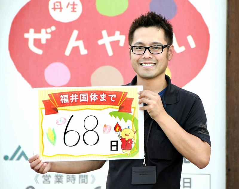 福井国体まであと68日