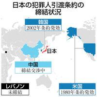 犯罪人引渡条約 日本と締結 米韓のみ ニュース早分かり