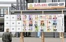 大野市議選の各陣営「票読み困難」