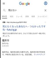 「死にたい」など自殺につながる言葉を検索すると表示される画面。福井県福井市の相談窓口へ誘導していく