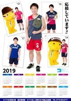 山口茜選手の2019年版の応援カレンダーポスター
