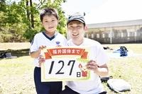 福井国体まであと127日