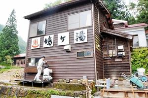 再開の準備が進む鳩ケ湯=17日、福井県大野市上打波
