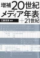 『増補20世紀メディア年表+21世紀』江藤茂博編…