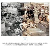 AIで福井地震の写真をカラー化