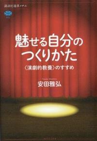 『魅せる自分のつくりかた』安田雅弘著 演劇を日常に解き放つ