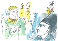 桔梗の覇道_明智光秀(221) 最終章 謀反【11】 作・早見俊