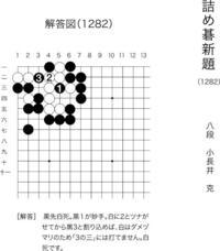 【詰め碁】解答