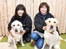 愛犬を警察犬に、姉妹2人で奮闘