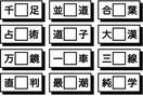 【ファミリークイズ】決戦のクイズ