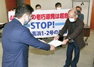 美浜3号の再稼働町に不同意を要望 反原発3団体