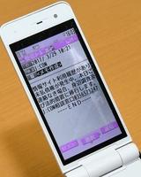 福井県内の男性に届いた架空請求詐欺とみられる不審なメール