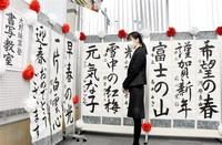 珠算書写の教室生 伸び伸び筆致12点 福井銀・大野支店