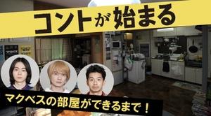 『コントが始まる』のセットができるまでを早回しで公開 (C)日本テレビ