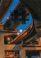 『歩道橋シネマ』恩田陸著 作家の脳内から噴出する光