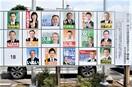 勝山市議会議員選挙2019開票結果