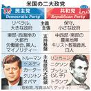 赤い保守、青いリベラル 共和と民主 進む分断 …
