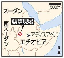 エチオピアの襲撃現場