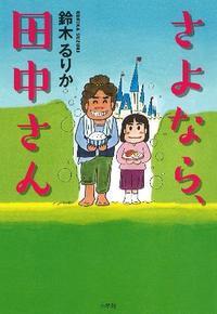 """『さよなら、田中さん』鈴木るりか著 14歳の中学生作家による""""正しい""""小説"""