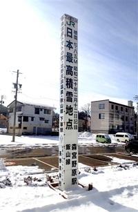冬場の運休 予定外も旅の楽しみ 乗り鉄・蜂谷のいつもリュックに時刻表(5)
