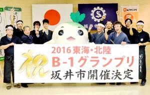 B-1グランプリの東海・北陸支部大会開催が決まり喜ぶ「辛み隊」ら=24日、福井県の坂井市商工会本所
