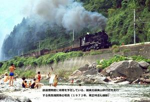 鉄道博物館に寄贈を予定している、越美北線美山駅(福井県)付近を走行する蒸気機関車の写真(南正時さん、1972年撮影)