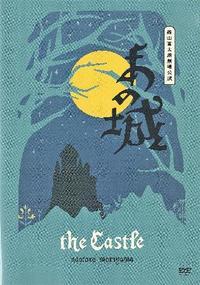 「DVD=2」 森山直太朗『あの城』 考え続け、向かい続け、歌い続ける